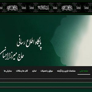 screencapture-sanaweb-ir-demo-mezaheri2-2020-09-26-19_23_55